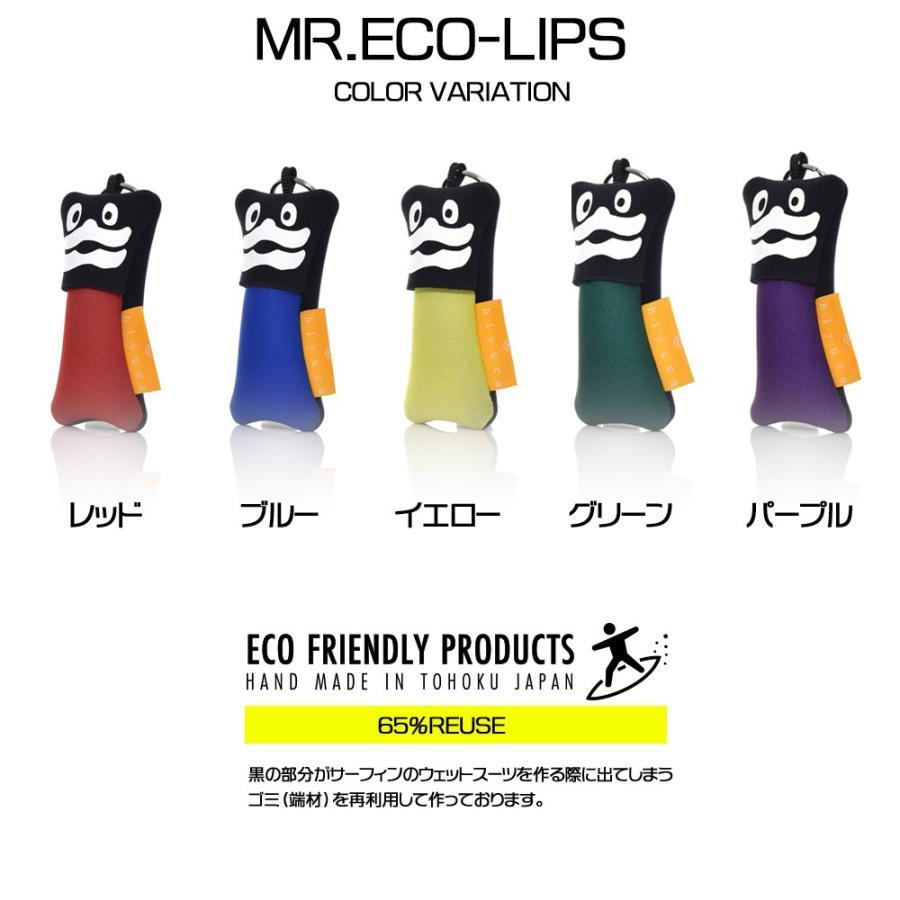 ヒユカ Hiyuca Mr.Eco-Lips ミスターエコリップス キーケース リップクリームケース サステナブル レディース メンズ ブランド メンバーカラー かわいい 日本製 stayblue 02