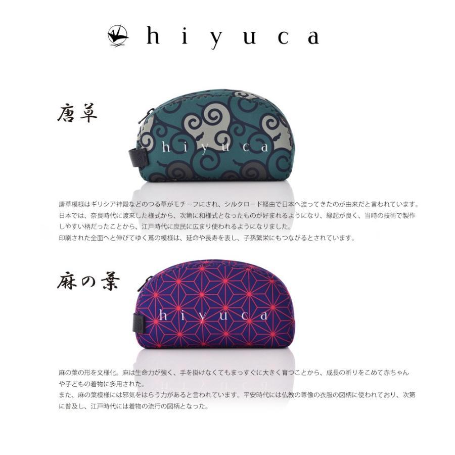 ヒユカ Hiyuca ポーチ シェルポーチ レディース メンズ ウェットスーツ生地 アクセサリーケース バッグインバッグ マルチ ブランド 日本 伝統 文様 簡易防水|stayblue|02