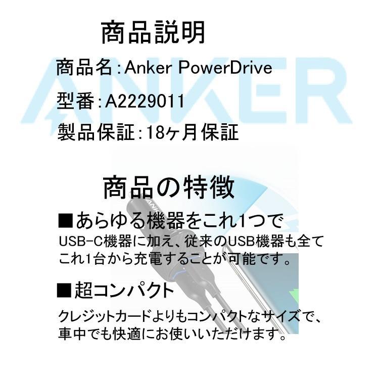 Anker PowerDrive PD+2 カーチャージャー 33W シガーソケット A2721 PowerIQ 2.0車載充電器 急速充電 USB-C USB|steady-store|06