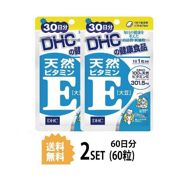2個セット DHC 天然ビタミンE 大豆 30日分×2セット 60粒 ディーエイチシー サプリメント サプリ トコフェロール 健康食品 ビタミンサプリ 粒タイプ steady-store
