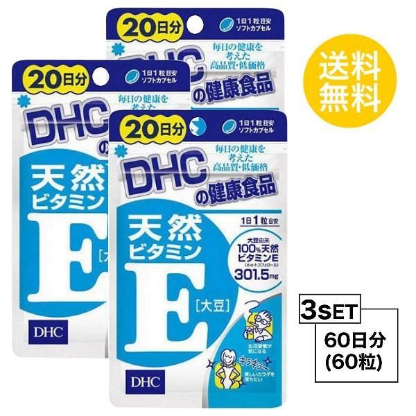 お試しサプリ3個セット DHC 天然ビタミンE 大豆 20日分×3パック (60粒) ディーエイチシー サプリメント d-α-トコフェロール ビタミン steady-store