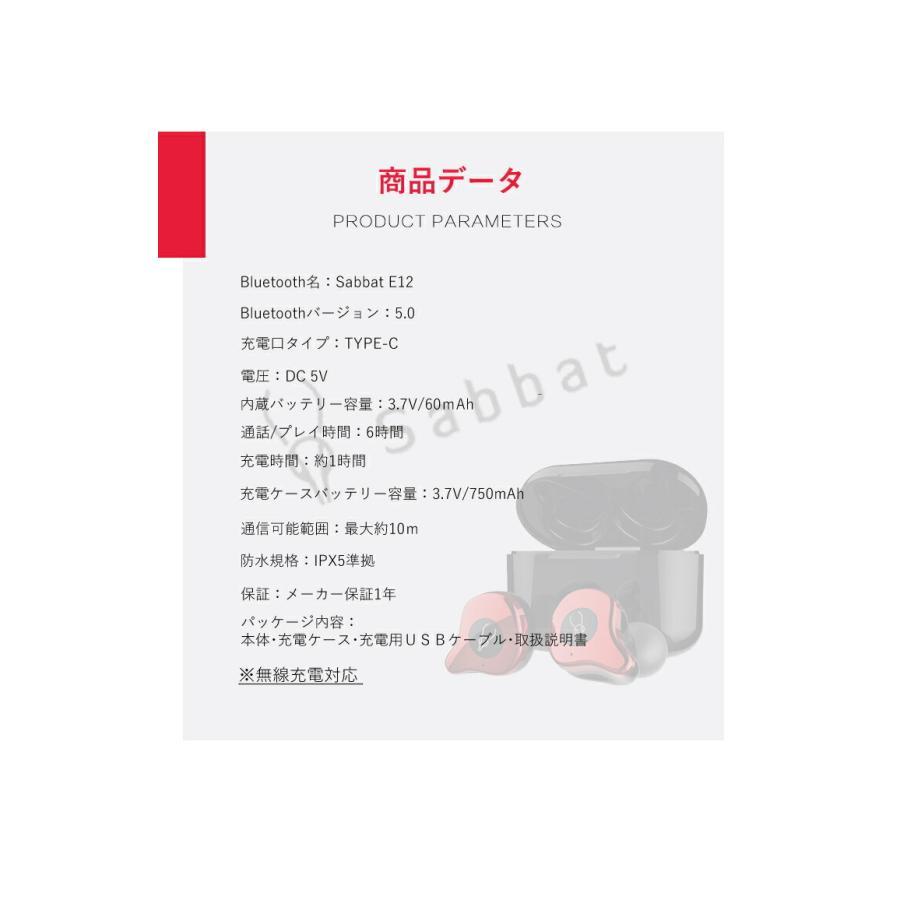 最新作 sabbat Bluetooth ワイヤレスイヤホン 無線充電 E12 全6色イヤホン イヤフォン ブルートゥースイヤホン 高音質 steady-store 12