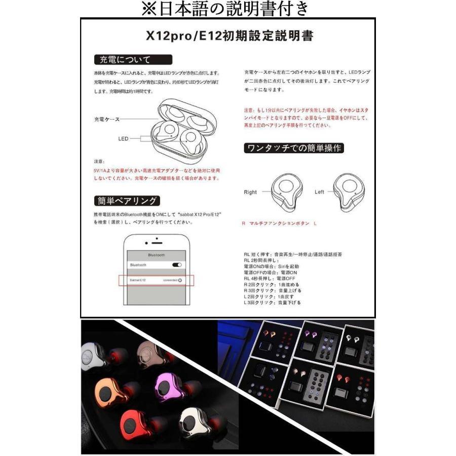最新作 sabbat Bluetooth ワイヤレスイヤホン 無線充電 E12 全6色イヤホン イヤフォン ブルートゥースイヤホン 高音質 steady-store 14