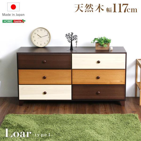 ブラウンを基調とした天然木ワイドチェスト 3段  幅117cm Loarシリーズ 日本製·完成品|Loar-ロア- type1