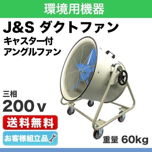 J&S キャスター付ダクトファン 電源:三相200V 羽根:8枚 質量(58.0)kg 組立品