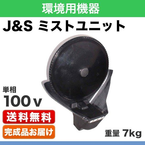 J&S ミストファン 電源:単相100V 消費電力:194W 遠心分離 メンテナンス簡単 水道直結 噴霧量(L/h)0〜30 完成品