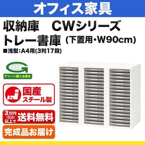 システム収納庫:CW トレー書庫 浅型:A4用(3列17段) 下置用 外寸法:幅(W)89.9×奥行(D)45×高さ(H)70cm 外寸法:幅(W)89.9×奥行(D)45×高さ(H)70cm 自重(43.0)kg