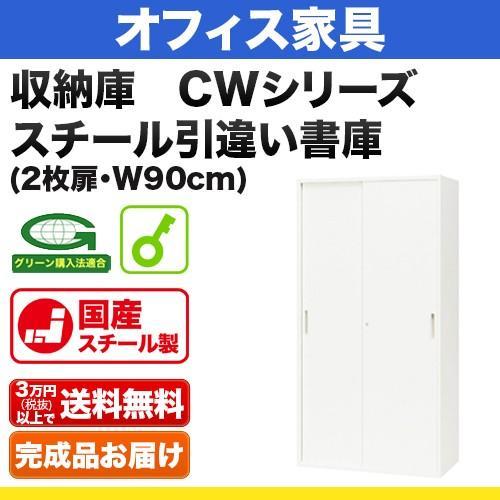 システム収納庫:CW スチール引違い書庫 外寸法:幅(W)89.9×奥行(D)45×高さ(H)175cm 棚板耐荷重:60kg 自重(57.0)kg 自重(57.0)kg