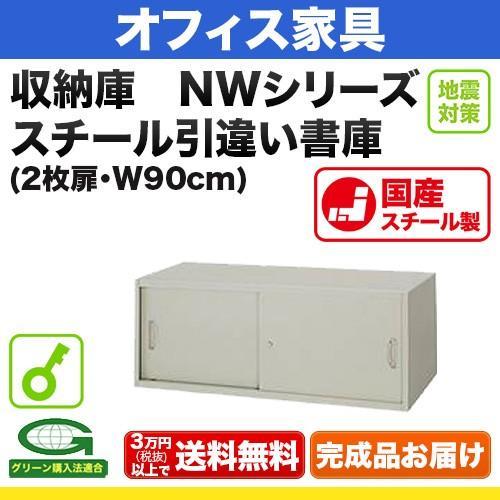 システム収納庫:NW スチール引違い書庫 スチール引違い書庫 スチール引違い書庫 棚板耐荷重:等分布60kg 外寸法:幅(W)89.9×奥行(D)45×高さ(H)35cm 自重(15.0)kg e64