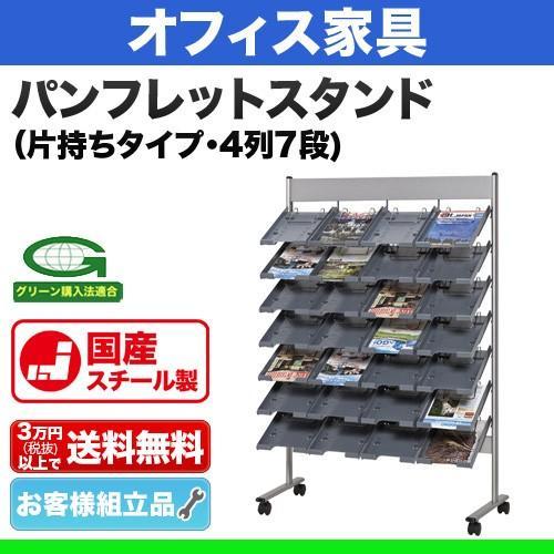 パンフレットスタンド 外寸法: W1042×D430×H1500mm 片持ち 4列7段 フレーム/20x40 ケース/PS樹脂成型品 組立品 国産|steelcom|01