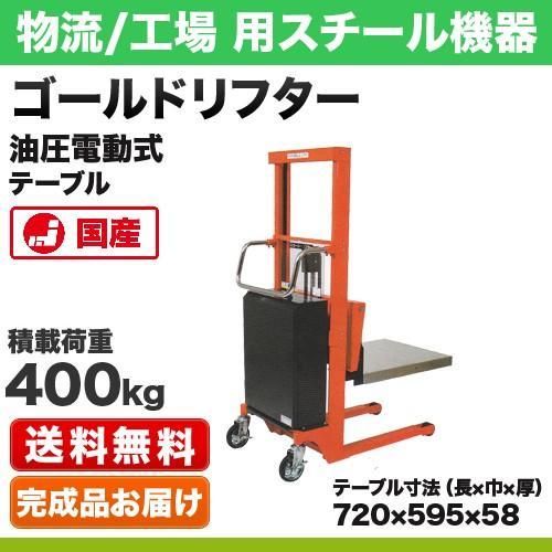 ゴールドリフター マスト式 油圧・電動式 テーブル 積載荷重:400kg 荷重中心距離:35cm フォーク寸法:幅59.5×長72×厚5.8cm 重量【158kg】