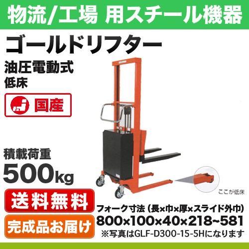 ゴールドリフター マスト式 油圧・電動式 低床 積載荷重:500kg 荷重中心距離:40cm フォーク寸法:幅10×長80×厚4cm スライド外幅:21.8〜58.1cm 重量【191kg】