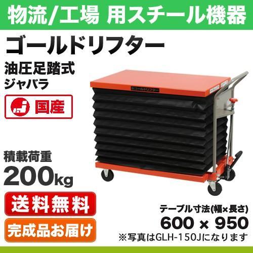 ゴールドリフター 台車式 油圧・足踏式 ジャバラ 積載荷重:200kg テーブル寸法:幅(W)60×長(L)95cm テーブル高さ:36×146cm 全長:117cm 重量【105kg】