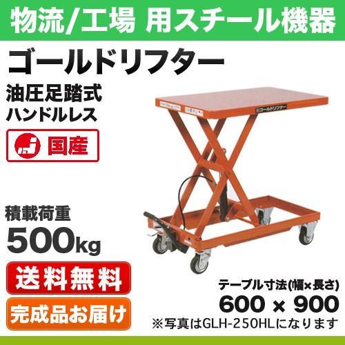 ゴールドリフター 台車式 油圧・足踏式 ハンドルレス 積載荷重:500kg テーブル寸法:幅(W)60×長(L)90cm テーブル高さ:47.5×172.5cm 全長:116cm 重量【170kg】