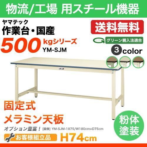 ヤマテック 作業台 500シリーズ 固定式 メラミン天板(21mm) 表示寸法:W1800×D600×H740 グリーン購入法適合商品 グリーン購入法適合商品 組立品 国産