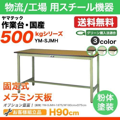 ヤマテック 作業台 500シリーズ 固定式 メラミン天板(21mm) メラミン天板(21mm) 表示寸法:W1800×D750×H900 グリーン購入法適合商品 組立品 国産