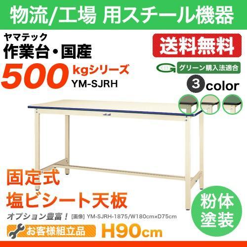 ヤマテック 作業台 500シリーズ 固定式 塩ビシート天板(22mm) 表示寸法:W900×D750×H900 グリーン購入法適合商品 組立品 国産
