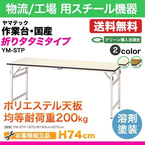 ヤマテック 作業台 折りタタミタイプ ポリエステル天板:21mm 表示寸法:W1500×D900×H740 グリーン購入法適合商品 組立品 組立品 組立品 国産 391