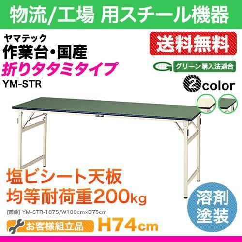 ヤマテック 作業台 折りタタミタイプ 塩ビシート天板:22mm 表示寸法:W900×D750×H740 グリーン購入法適合商品 組立品 国産
