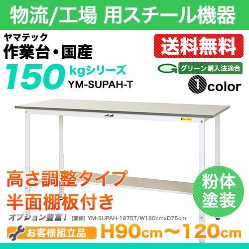 ヤマテック 作業台 150シリーズ 高さ調整タイプ 半面棚板付き 表示寸法:W600×D600×H900〜1200 グリーン購入法適合商品 組立品 国産