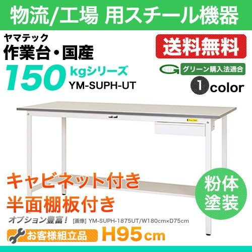 ヤマテック 作業台 作業台 150シリーズ 固定式 キャビネット付き 半面棚板付き 表示寸法:W1500×D750×H950 グリーン購入法適合商品 組立品 国産