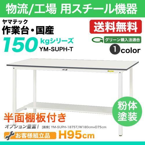 ヤマテック 作業台 150シリーズ 固定式 半面棚板付き 表示寸法:W900×D450×H950 グリーン購入法適合商品 組立品 国産