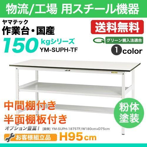 ヤマテック 作業台 作業台 150シリーズ 固定式 中間棚付き 半面棚板付き 表示寸法:W900×D600×H950 グリーン購入法適合商品 組立品 国産