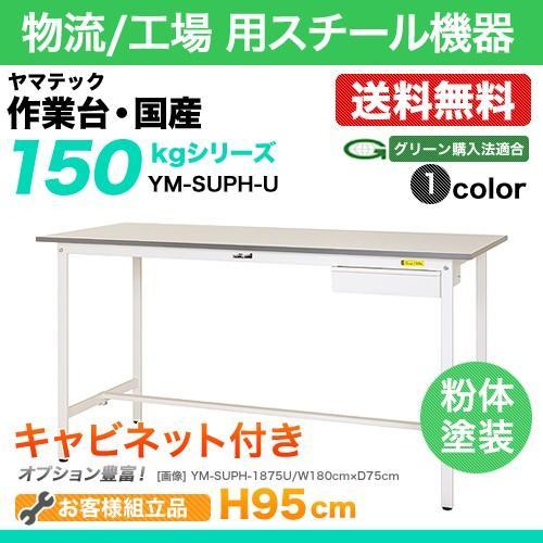 ヤマテック 作業台 150シリーズ 固定式 キャビネット付き 基本形 表示寸法:W900×D600×H950 グリーン購入法適合商品 組立品 国産