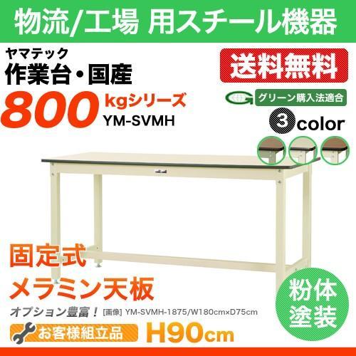 ヤマテック 作業台 800シリーズ 固定式 メラミン天板:21mm 表示寸法:W900×D600×H900 グリーン購入法適合商品 組立品 組立品 組立品 国産 575