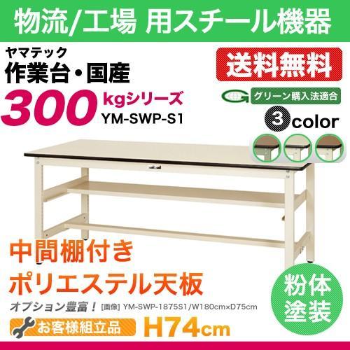 ヤマテック 作業台 300シリーズ 固定式 中間棚板付き ポリエステル天板:21mm 表示寸法:W900×D600×H740 グリーン購入法適合商品 組立品 組立品 国産