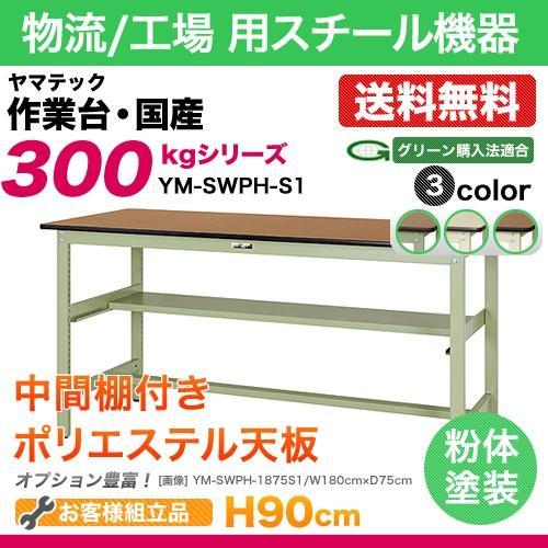 ヤマテック 作業台 300シリーズ 固定式 中間棚板付き ポリエステル天板:21mm 表示寸法:W1200×D600×H900 グリーン購入法適合商品 組立品 国産