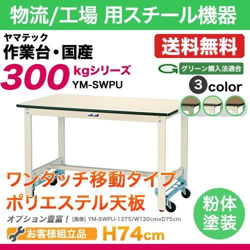 ヤマテック ヤマテック 作業台 300シリーズ ワンタッチ移動タイプ ポリエステル天板:21mm 表示寸法:W900×D750×H740 自在キャスター75φ 組立品 国産