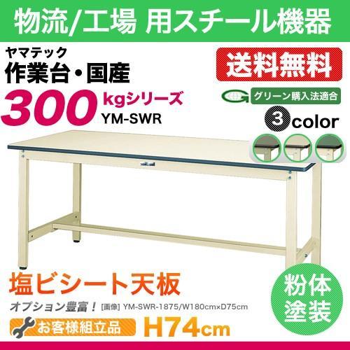 ヤマテック 作業台 300シリーズ 固定式 塩ビシート天板:22mm 表示寸法:W900×D600×H740 グリーン購入法適合商品 組立品 国産