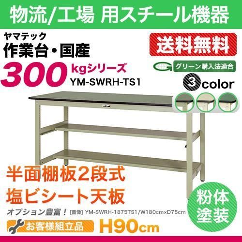 ヤマテック 作業台 300シリーズ 固定式 中間半面棚板2段式 中間半面棚板2段式 塩ビシート天板:22mm 表示寸法:W1500×D600×H900 グリーン購入法適合商品 組立品 国産