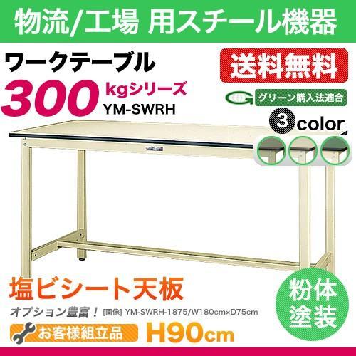 ヤマテック ヤマテック 作業台 300シリーズ 固定式 塩ビシート天板:22mm 表示寸法:W900×D750×H900 グリーン購入法適合商品 組立品 国産