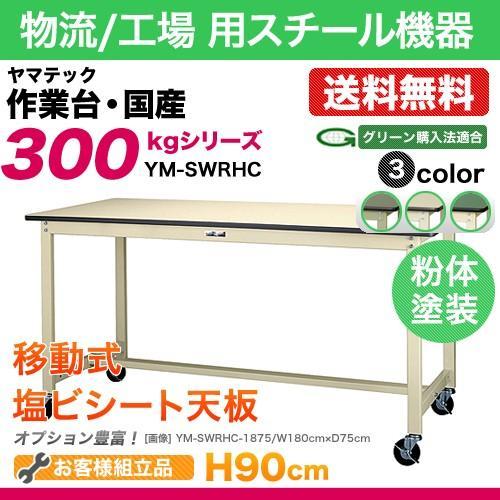 ヤマテック ヤマテック 作業台 300シリーズ 移動式 塩ビシート天板:22mm 表示寸法:W1200×D600×H900 100φキャスター自在ストッパー付4ヶ 組立品 国産