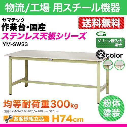 ヤマテック 作業台 ステンレス天板シリーズ 固定式 表示寸法:W1200×D750×H740 組立品 国産
