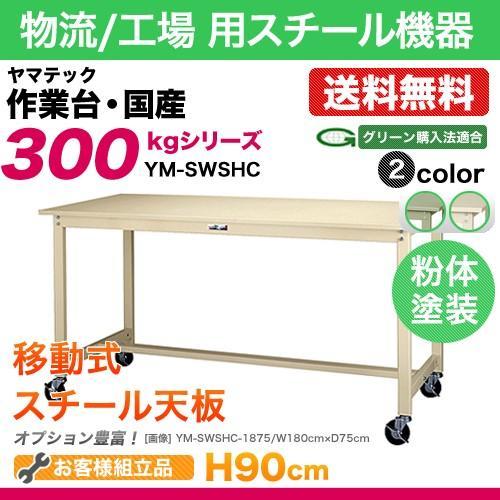 ヤマテック 作業台 300シリーズ 移動式 スチール天板:26mm 表示寸法:W900×D750×H900 表示寸法:W900×D750×H900 100φキャスター自在ストッパー付4ヶ 組立品 国産