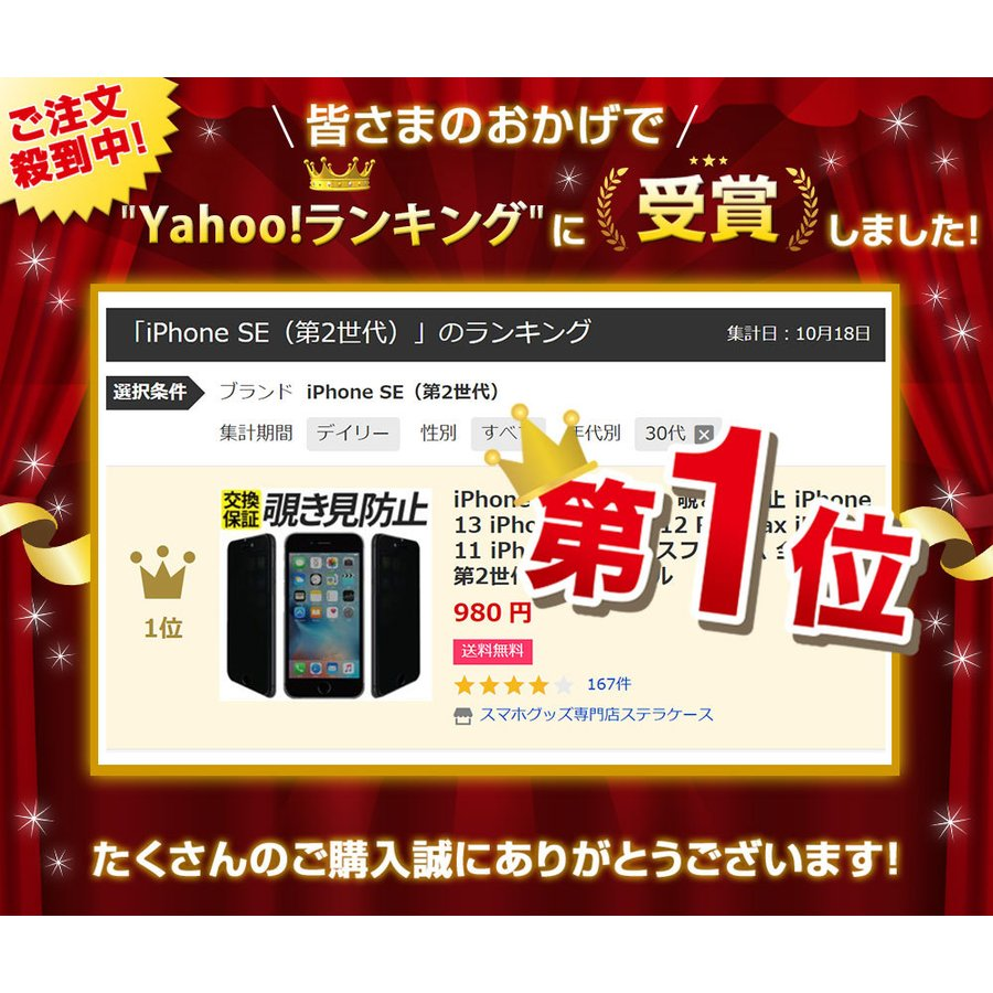 iPhone 保護フィルム 覗き見防止 iPhone13 iPhone12 mini 12 Pro Max iPhone11 iPhone SE ガラスフィルム 全面 SE2 第2世代 カバー シール stellacase 02