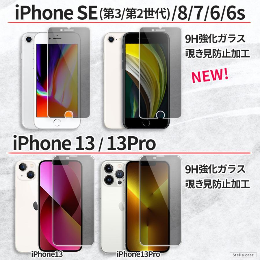 iPhone 保護フィルム 覗き見防止 iPhone13 iPhone12 mini 12 Pro Max iPhone11 iPhone SE ガラスフィルム 全面 SE2 第2世代 カバー シール stellacase 03