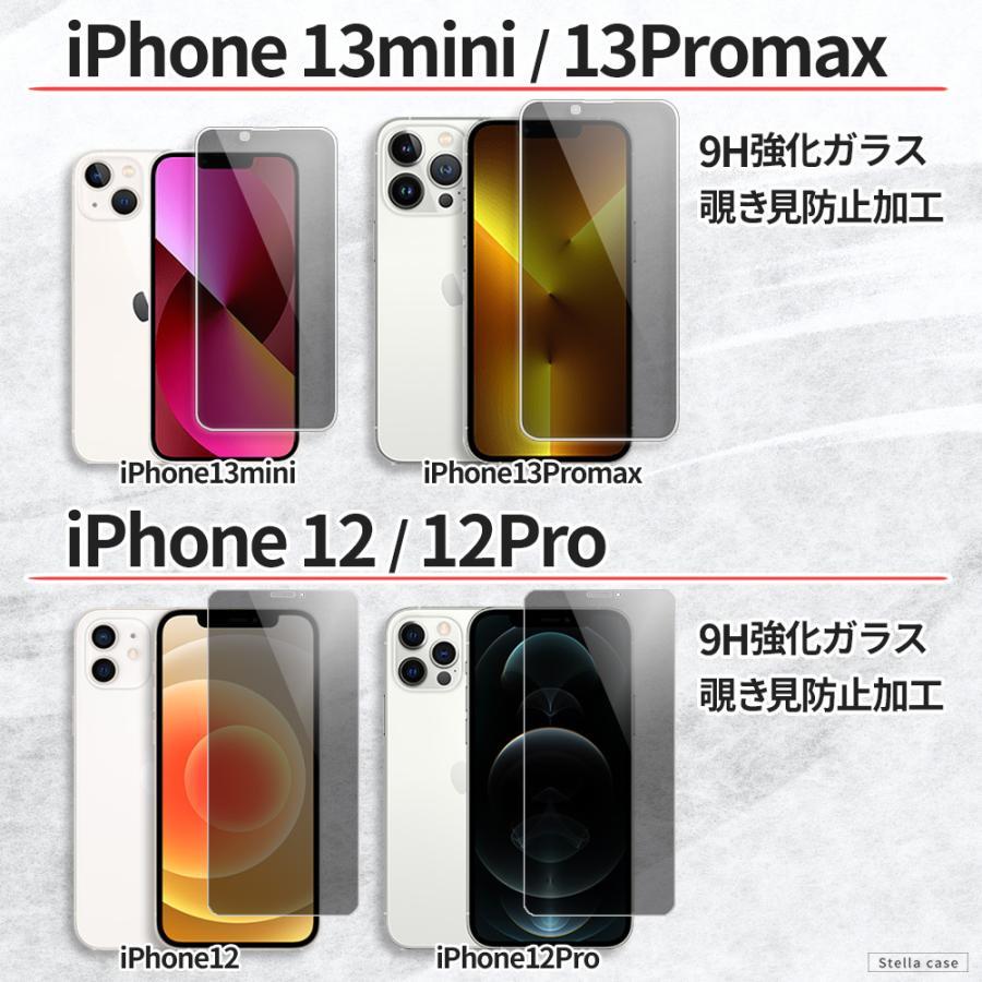iPhone 保護フィルム 覗き見防止 iPhone13 iPhone12 mini 12 Pro Max iPhone11 iPhone SE ガラスフィルム 全面 SE2 第2世代 カバー シール stellacase 04