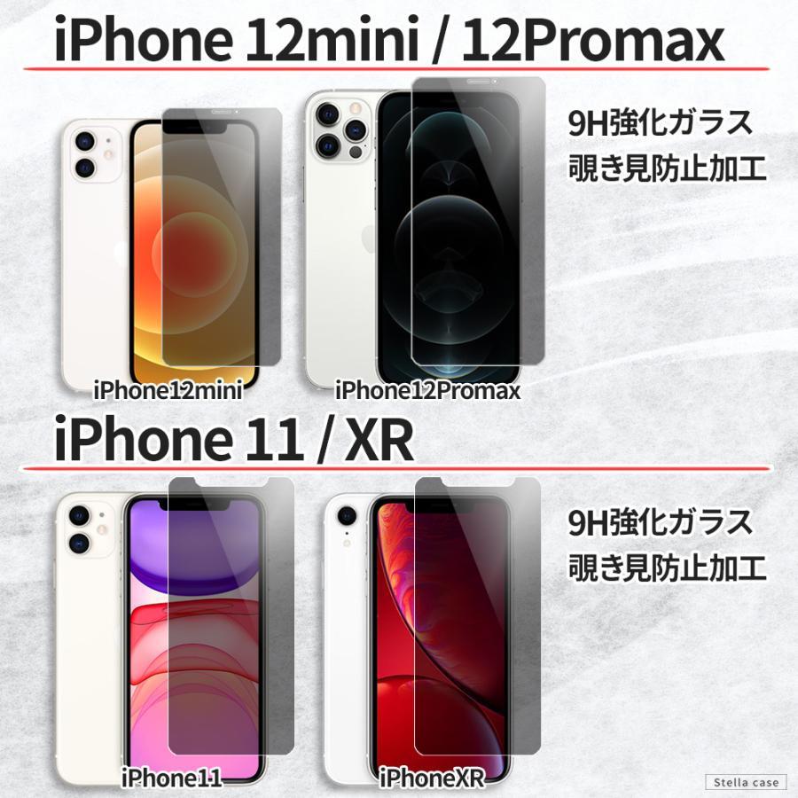 iPhone 保護フィルム 覗き見防止 iPhone13 iPhone12 mini 12 Pro Max iPhone11 iPhone SE ガラスフィルム 全面 SE2 第2世代 カバー シール stellacase 05