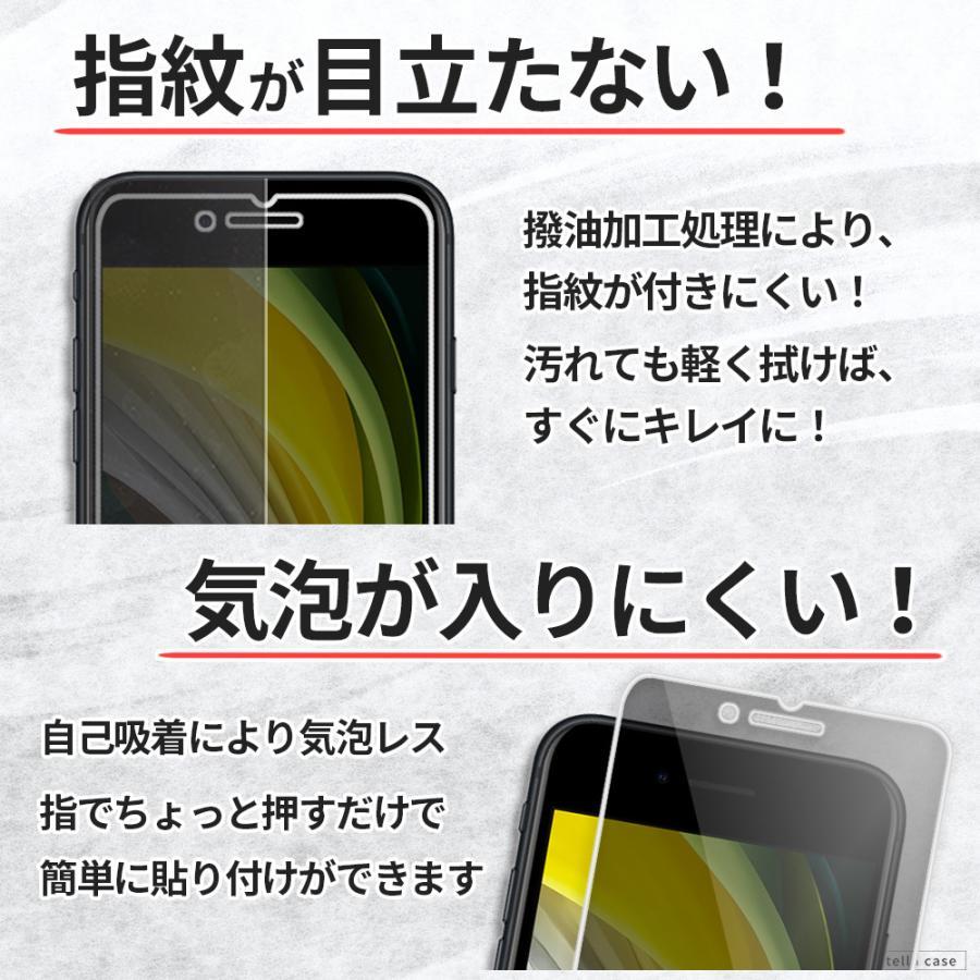 iPhone 保護フィルム 覗き見防止 iPhone13 iPhone12 mini 12 Pro Max iPhone11 iPhone SE ガラスフィルム 全面 SE2 第2世代 カバー シール stellacase 09