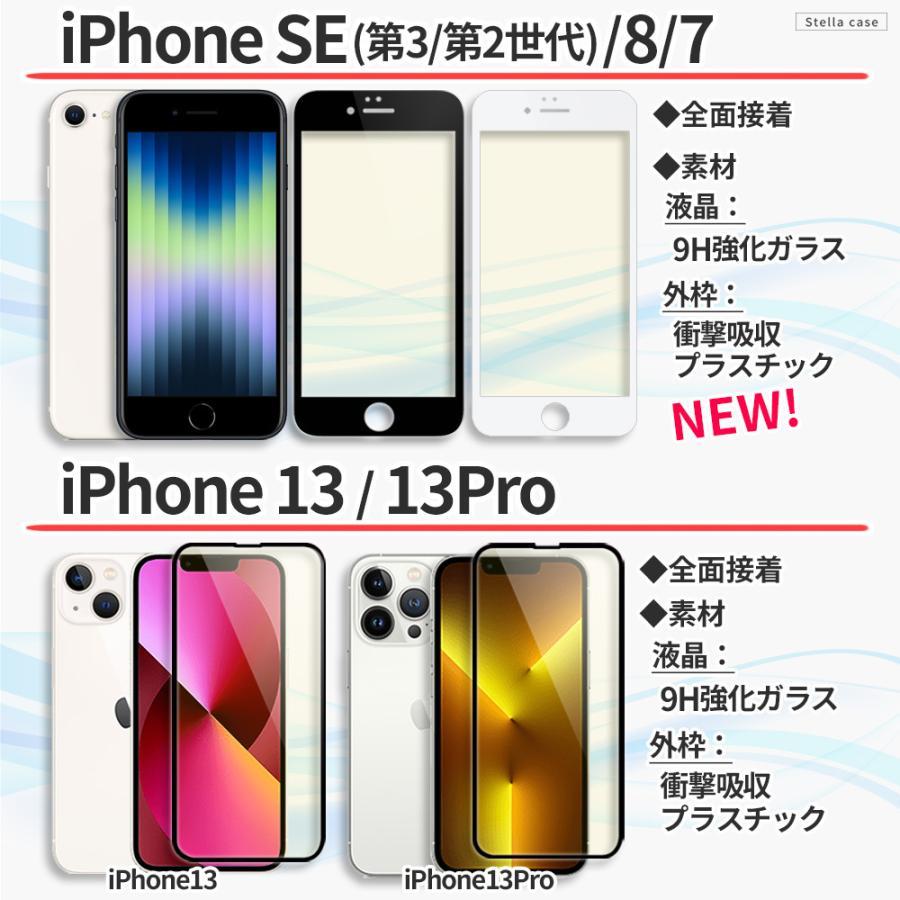 iPhone 保護フィルム ブルーライトカット 全面保護 iPhone13 iPhone12 mini 12 Pro Max iPhone11 iPhone SE ガラスフィルム 全面 SE2 第2世代 カバー シール stellacase 02