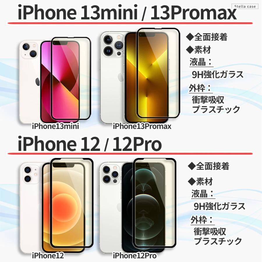 iPhone 保護フィルム ブルーライトカット 全面保護 iPhone13 iPhone12 mini 12 Pro Max iPhone11 iPhone SE ガラスフィルム 全面 SE2 第2世代 カバー シール stellacase 03