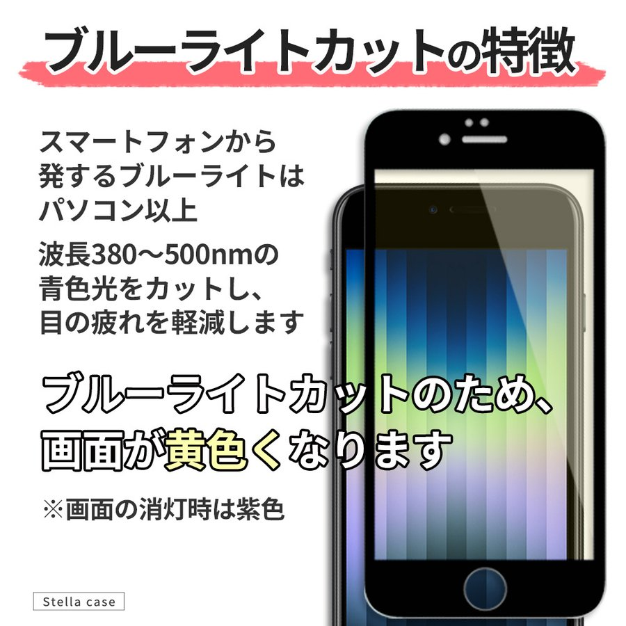 iPhone 保護フィルム ブルーライトカット 全面保護 iPhone13 iPhone12 mini 12 Pro Max iPhone11 iPhone SE ガラスフィルム 全面 SE2 第2世代 カバー シール stellacase 06