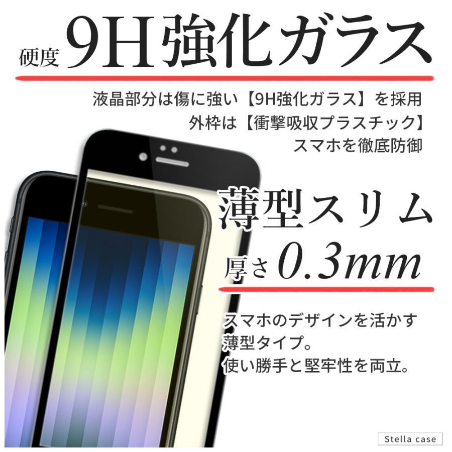 iPhone 保護フィルム ブルーライトカット 全面保護 iPhone13 iPhone12 mini 12 Pro Max iPhone11 iPhone SE ガラスフィルム 全面 SE2 第2世代 カバー シール stellacase 07