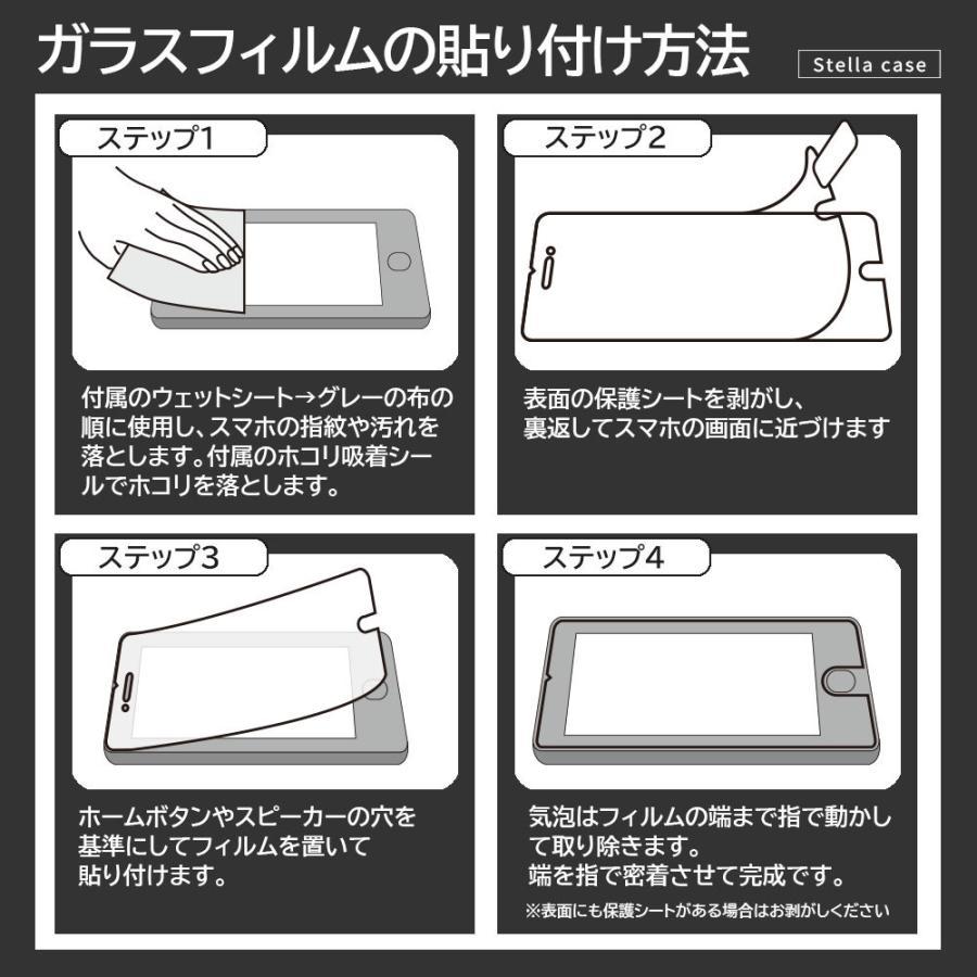 iPhone 保護フィルム ブルーライトカット 全面保護 iPhone13 iPhone12 mini 12 Pro Max iPhone11 iPhone SE ガラスフィルム 全面 SE2 第2世代 カバー シール stellacase 09
