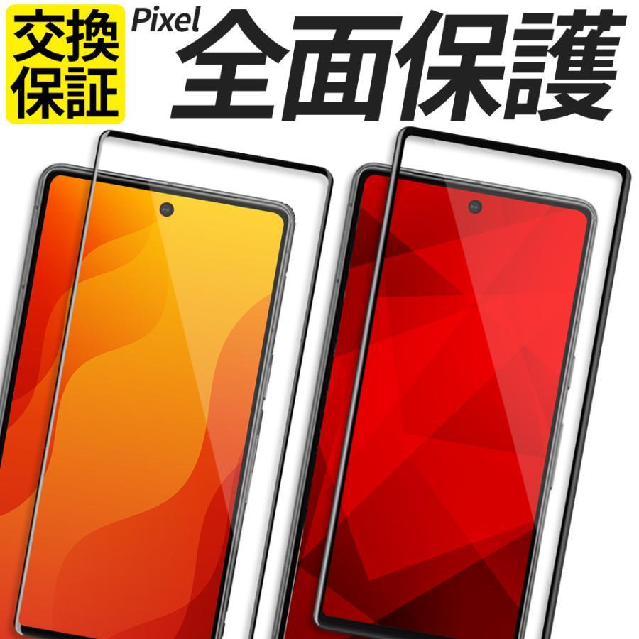 Pixel 5 Pixel 4a Pixel 4 ガラスフィルム Pixel 4 XL Pixel 3a 3a XL ガラスフィルム Pixel 3 3 XL フィルム ピクセル4 4a ガラスフィルム|stellacase