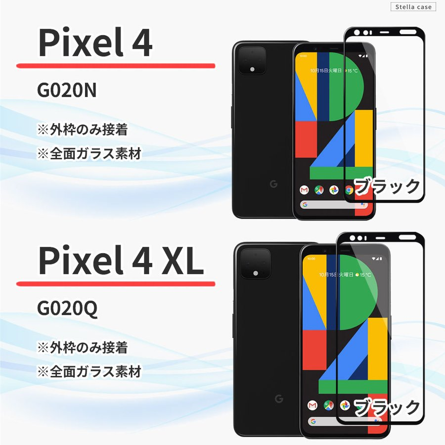 Pixel 5 Pixel 4a Pixel 4 ガラスフィルム Pixel 4 XL Pixel 3a 3a XL ガラスフィルム Pixel 3 3 XL フィルム ピクセル4 4a ガラスフィルム|stellacase|06